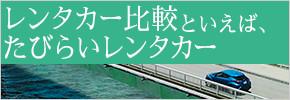 沖縄でレンタカーを比較するなら「たびらいレンタカー沖縄」