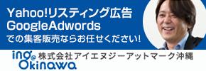 http://www.ing-host.jp/