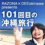 101回目の沖縄旅行