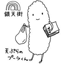天ぷらのぷーらくん