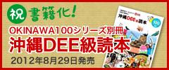 沖縄DEE級読本