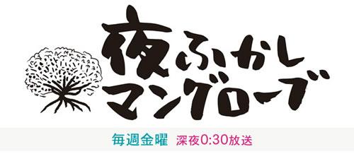 yofukashi.jpg