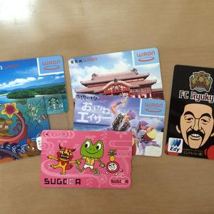 沖縄デザインのプリペイドカードコレクション