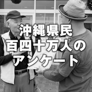 [ 沖縄県民百四十万人のアンケート ] 新コーナー始まります。