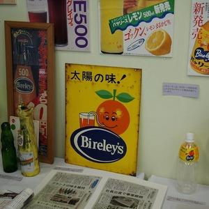 42年の歴史がギュッと詰まった沖縄バヤリース特別企画展