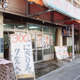 あの鮮魚店、今回のテーマ(2014年11月)