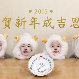 【2015謹賀新年】年賀状をつくろう