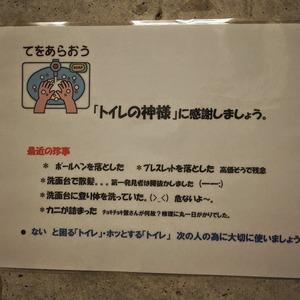 恩納村の「おんなの駅」のトイレの注意書きがすごい
