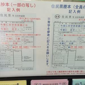 中城村役場の書類の記入例は「中城太郎」じゃない