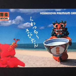 沖縄限定の吉野家プレミアムカード
