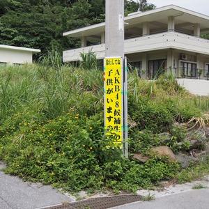 子どもたちの未来溢れる徐行看板が名護市数久田にあった