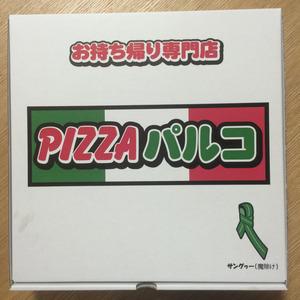 ピザパルコのピザの箱にサングァー