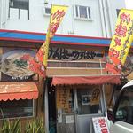 沖縄そばが出てくるのが速いお店選手権-けんぱーのすばやー-