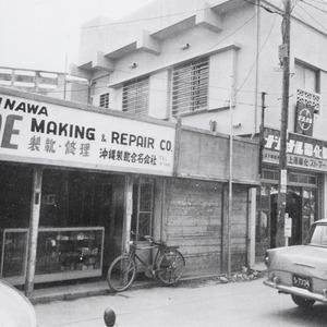 沖縄風景今昔 vol.9 浮島通り
