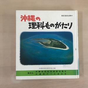 「沖縄の理科ものがたり」もあった