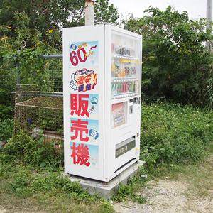 南城市のとある自販機がフリーダム