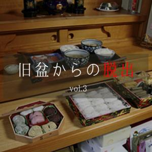 【旧盆休みとくべつ企画】旧盆からの脱出vol.3