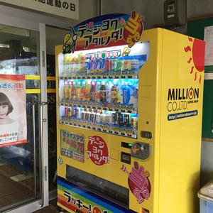 浦添警察署の自販機はよく当たるのか