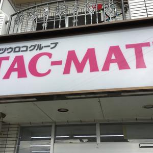 さようなら?沖縄第三のコンビニ「タックメイト」