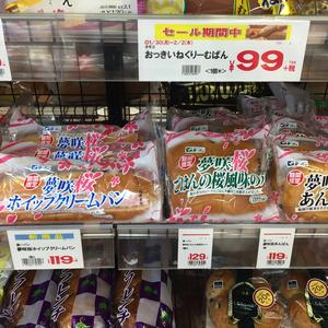 第一パンの期間限定『夢咲桜パン』シリーズ
