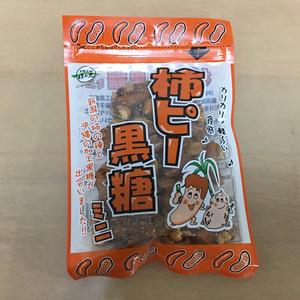 新潟の柿の種と沖縄の黒糖が謎のコラボ「柿ピー黒糖」