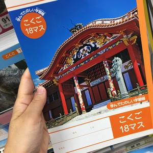 サンエーで沖縄デザインの学習帳が売られている