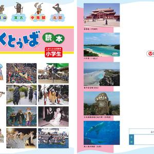 沖縄県発行のしまくとぅば読本の難易度がものすごく高い