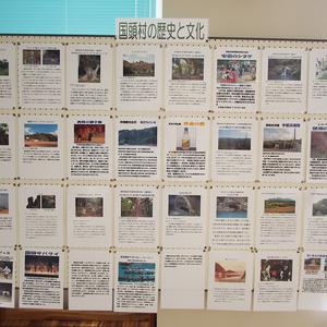 国頭村民ふれあいセンターのパネル展示は国頭小ネタの宝庫だった