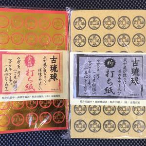 ウチカビ界の通貨革命「新うちかび 古琉球」
