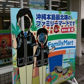 沖縄最北端のファミリーマート