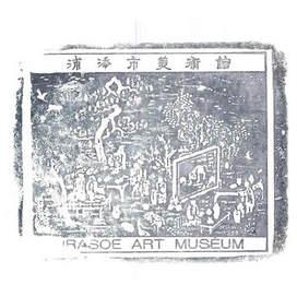浦添美術館(その2)