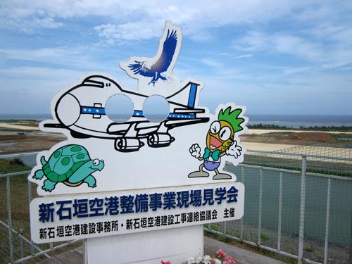 新石垣空港(建設工事現場)