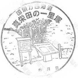 恩納村博物館(真栄田の一里塚)