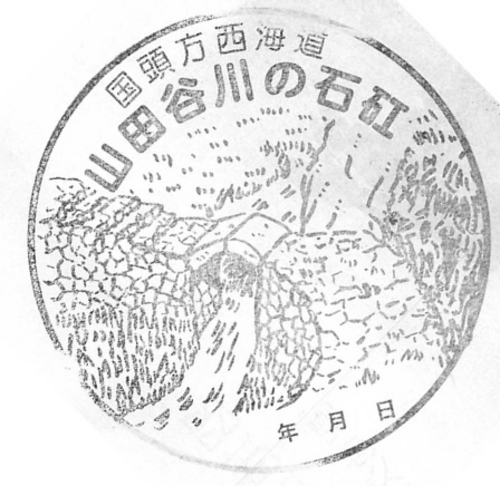 恩納村博物館(山田谷川の石矼)