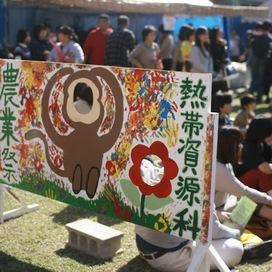 農業祭(熱帯資源科)