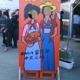 農業祭(共生農人)