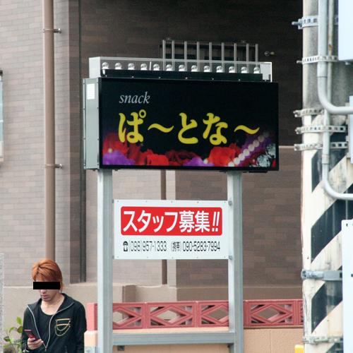 スナック ぱ〜とな〜