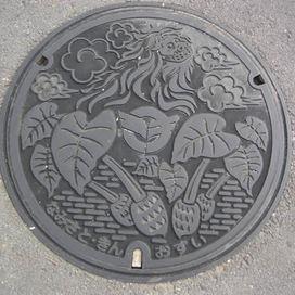 並里・金武(なみさと・きん)汚水