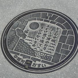 中城(なかぐすく)汚水