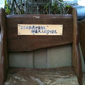 ここに子どもが座ると、将来大人になります。