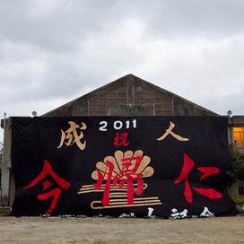 今帰仁村の成人式は硬派。