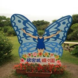 琉宮城蝶々園