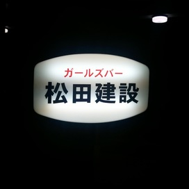 ガールズバー 松田建設