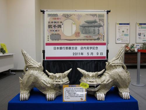 日本銀行那覇支店