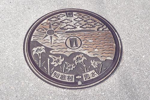 知念村汚水