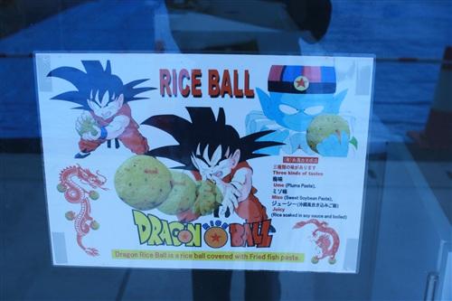 ドラゴン(ライス)ボール