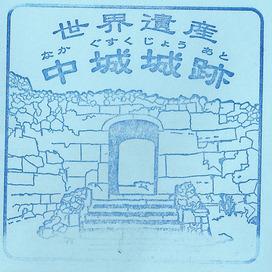 中城城跡その1