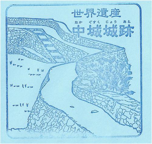 中城城趾その2