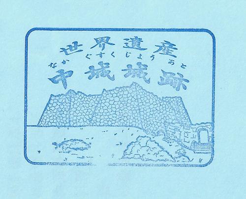 中城城趾その3