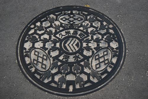 久米島町汚水